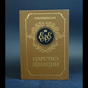Валишевский К. - Царство женщин