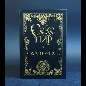 Мирбо Октав - Сад пыток. Дневник горничной