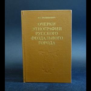 Рабинович М.Г. - Очерки этнографии русского феодального города