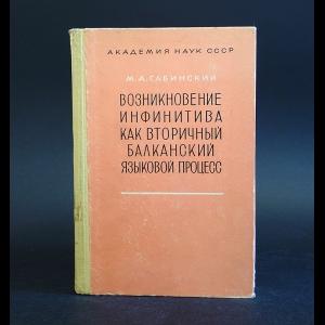 Габинский М.А. - Возникновение инфинитива как вторичный Балканский языковой процесс