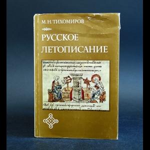 Тихомиров М.Н. - Русское летописание