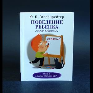 Гиппенрейтер Юлия - Поведение ребенка в руках родителей