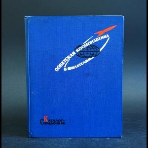 Сашенков Евгений  - Советская космонавтика в филателии. Каталог-справочник