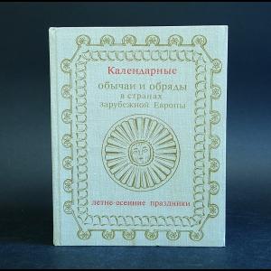 Авторский коллектив - Календарные обычаи и обряды в странах зарубежной Европы. Летне-осенние праздники