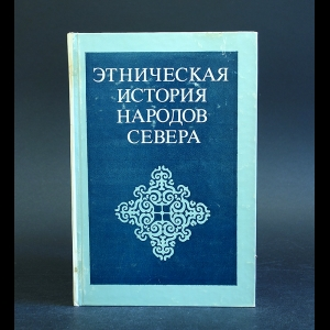 Авторский коллектив - Этническая история народов Севера