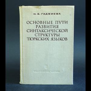 Гаджиева Н.З. - Основные пути развития синтаксической структуры тюркских языков