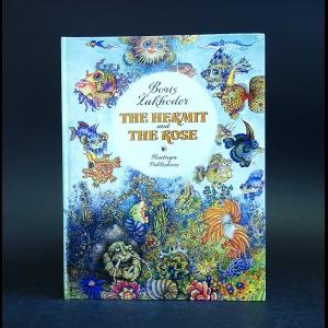 Заходер Борис - The Hermit and the rose