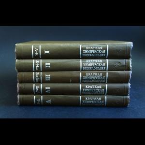 Авторский коллектив - Краткая химическая энциклопедия (комплект из 5 книг)