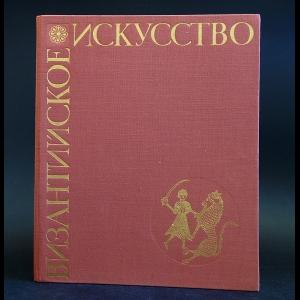 Банк А.В. - Византийское искусство в собраниях Советского союза
