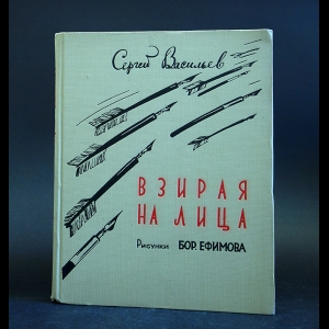Васильев Сергей - Взирая на лица