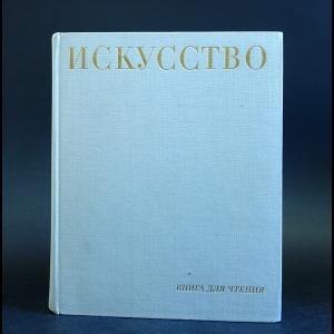 Авторский коллектив - Искусство. Книга для чтения. Живопись. Скульптура. Графика. Архитектура