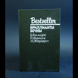 Холлидей Б., Флеминг Й., Эберхарт М. - Бриллианты вечны