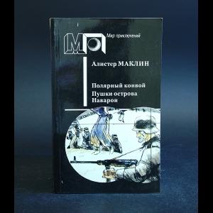 Маклин Алистер - Полярный конвой. Пушки острова. Наварон