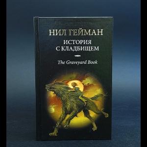 Гейман Нил - История с кладбищем