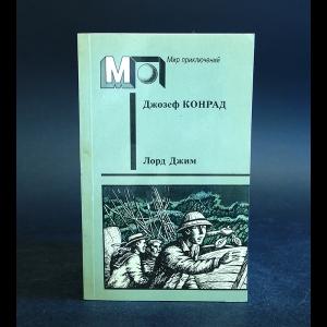 Конрад Джозеф - Лорд Джим