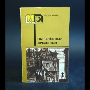 Толстой Алексей, Весёлый Артём, Кин Виктор - Окрыленные временем
