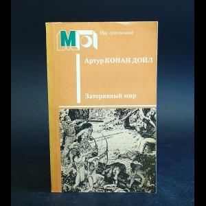 Конан Дойль Артур - Затерянный мир