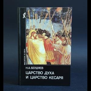 Бердяев Н.А. - Царство духа и царство Кесаря