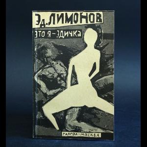 Лимонов Эдуард - Это я - Эдичка