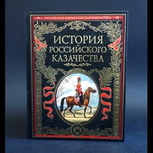 Авторский коллектив - История Российского Казачества