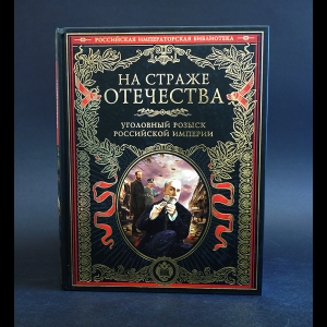 Путилин И.Д., Кошко А.Ф. - На страже Отечества. Уголовный розыск Российской империи