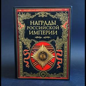Авторский коллектив - Награды Российской Империи