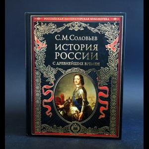 Соловьев С.М. - История России с древнейших времен