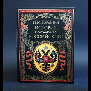 Карамзин Николай - История государства Российского
