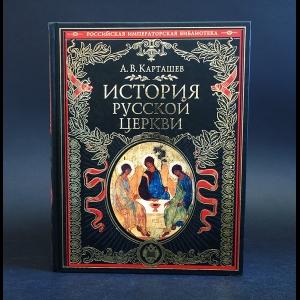 Карташев А.В. - История Русской Церкви
