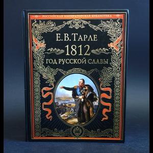 Тарле Е.В. - 1812. Год русской славы