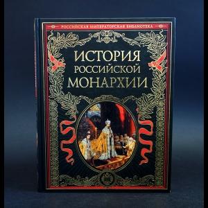 Авторский коллектив - История российской монархии. Венчание на царство. Коронационный ритуал
