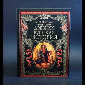 Погодин М.П. - Древняя русская история