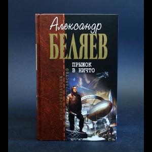 Беляев Александр - Прыжок в ничто