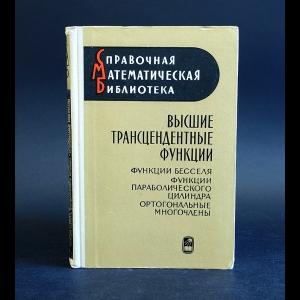 Бейтмен Г., Эрдейи А. - Высшие трансцендентные функции. Функции Бесселя. Функции параболического цилиндра. Ортогональные мно