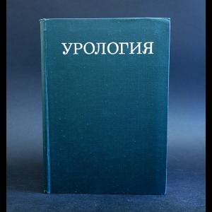 Авторский коллектив - Урология