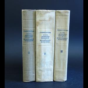 Фихтенгольц Г.М. - Курс дифференциального и интегрального исчисления (комплект из 3 книг)