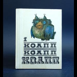Константиновский Майлен  - КОАПП! КОАПП! КОАПП! Выпуск 1