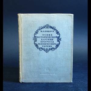 Кондорсэ Ж.А. - Эскиз исторической картины прогресса человеческого разума