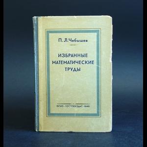 Чебышев П.Л. - Избранные математические труды