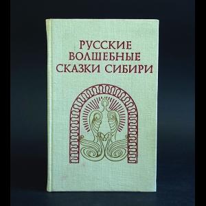 Авторский коллектив - Русские волшебные сказки Сибири