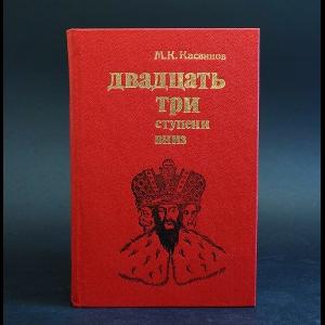 Касвинов М.К. - Двадцать три ступени вниз