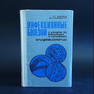 Булкина И.Г., Покровский В.И. - Инфекционные болезни с уходом за больными и основами эпидемиологии