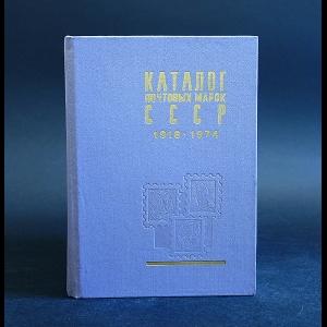 Авторский коллектив - Каталог почтовых марок СССР 1918-1974