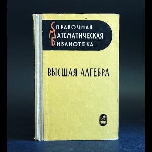 Мишина А.П., Проскуряков И.В. - Высшая алгебра