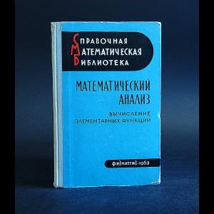 Люстерник Л.А., Червоненкис О.А., Янпольский А.Р. - Математический анализ