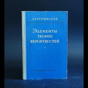 Румшинский Л.З. - Элементы теории вероятностей