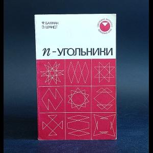 Бахман Ф., Шмидт Э. - N- угольники