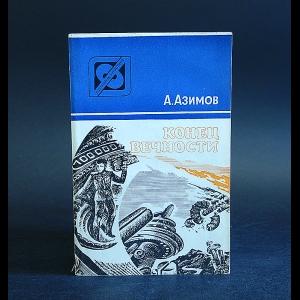 Азимов Айзек - Конец вечности