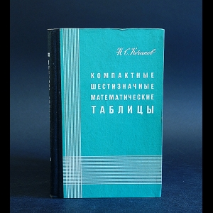 Кочанов Н.С. - Компактные шестизначные математические таблицы