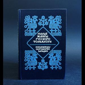 Авторский коллектив -  Малые жанры русского фольклора. Пословицы, поговорки, загадки